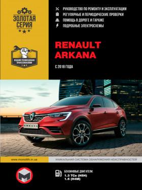Руководство по ремонту Renault Arkana с 2018 года в электронном виде