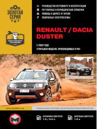 Renault / Dacia Duster с 2009 года (учитывая модели, производимые в РФ), книга по ремонту в электронном виде
