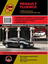 Renault Fluence с 2009 года (+обновление 2012 года), книга по ремонту в электронном виде