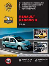 Renault Kangoo II с 2007 года, книга по ремонту в электронном виде
