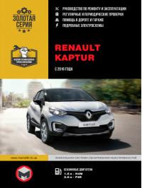 Renault Kaptur с 2016 года, книга по ремонту в электронном виде