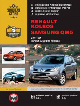 Руководство по ремонту Renault Koleos / Samsung QM5 c 2007 года (+рестайлинг 2011 года) в электронном виде
