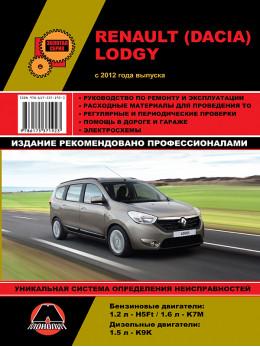 Renault Lodgy / Dacia Lodgy с 2012 года, книга по ремонту в электронном виде