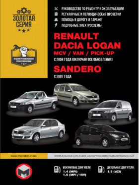 Renault / Dacia Logan / Logan MCV / Logan VAN / Sandero с 2007 года, книга по ремонту в электронном виде