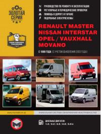 Renault Master / Opel Movano / Nissan Interstar с 1998 года (+ обновление 2003 г.), книга по ремонту в электронном виде
