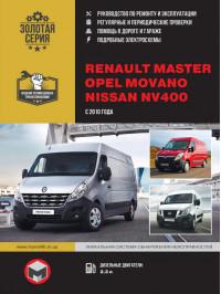 Renault Master / Opel Movano / Nissan NV400 с 2010 года, книга по ремонту в электронном виде
