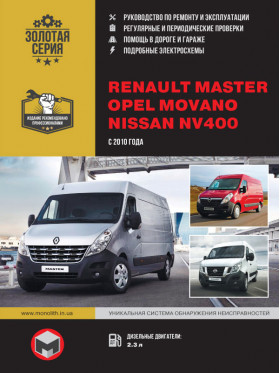Руководство по ремонту Renault Master / Opel Movano / Nissan NV400 с 2010 года в электронном виде