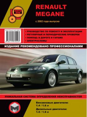 Руководство по ремонту Renault Megane с 2002 года в электронном виде