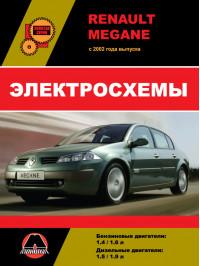 Renault Megane с 2002 года, электросхемы в электронном виде