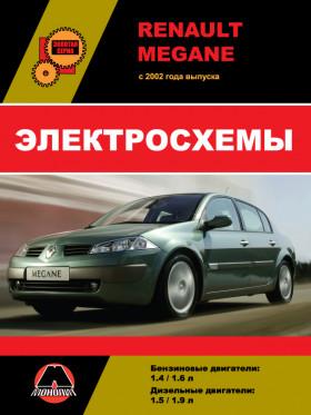 Электросхемы Renault Megane с 2002 года в электронном виде