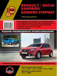 Renault / Dacia Sandero / Sandero Stepway с 2012 года, книга по ремонту в электронном виде