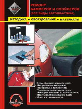 Руководство по ремонту бамперов и спойлеров автомобиля, советы и рекомендации по ремонту автопластика в электронном виде