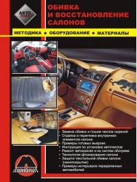 Ремонт салонов автомобилей, методика, оборудование, материалы, книга в электронном виде