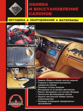 Руководство по ремонту салонов автомобилей, методика, оборудование, материалы в электронном виде