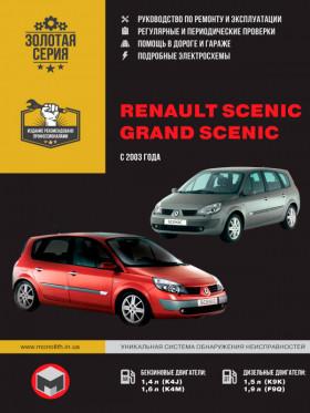 Руководство по ремонту Renault Scenic / Grand Scenic с 2003 года в электронном виде