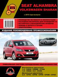 Volkswagen Sharan / Seat Alhambra с 2010 года, книга по ремонту в электронном виде