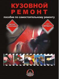 Пособие по самостоятельному ремонту кузовов автомобилей, книга в электронном виде