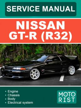 Nissan GT-R (R32), руководство по ремонту и эксплуатации в электронном виде (на английском языке)
