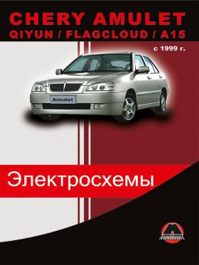 Электросхемы Chery Amulet / Chery Qiyun / Chery Flagcloud / A15 с 1999 года в электронном виде