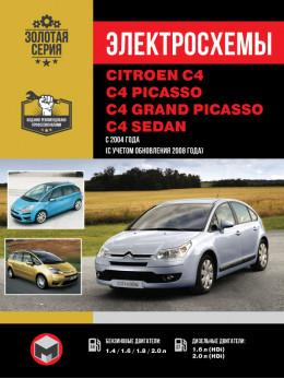 Citroen C4 / C4 Picasso / C4 Grand Picasso / C4 Sedan с 2004 года, электросхемы в электронном виде