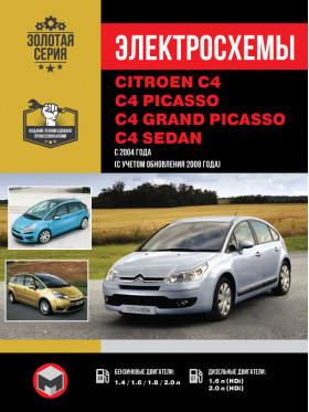 Электросхемы Citroen C4 / C4 Picasso / C4 Grand Picasso / C4 Sedan с 2004 года в электронном виде