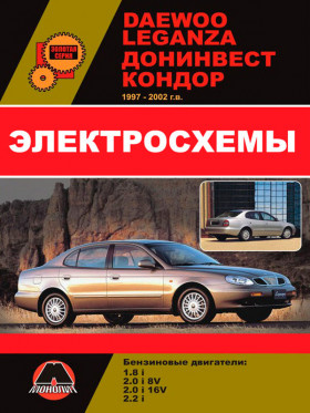 Электросхемы Daewoo Leganza / Донинвест Кондор с 1997 по 2002 год в электронном виде