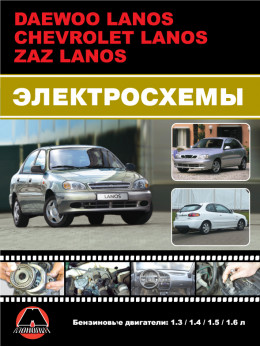 Daewoo / ZAZ Lanos / Chevrolet Lanos с 2007 года, цветные электросхемы в электронном виде