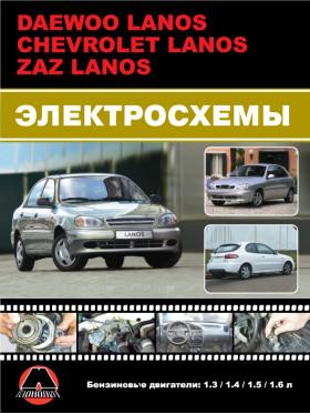 Цветные электросхемы Daewoo / ZAZ Lanos / Chevrolet Lanos с 2007 года в электронном виде
