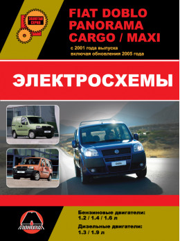 Fiat Doblo / Fiat Panorama / Fiat Cargo / Fiat Maxi с 2001 года, электросхемы в электронном виде