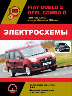 Электросхемы Fiat Doblo 2 / Opel Combo D с 2009 года (с учетом обновлений 2014 года) в электронном виде