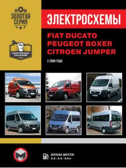 Fiat Ducato / Citroen Jumper / Peugeot Boxer с 2006 года, электросхемы в электронном виде