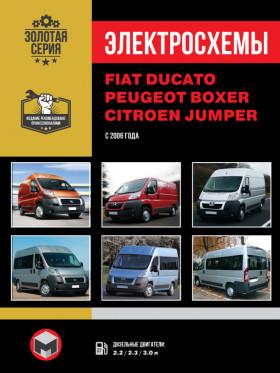 Электросхемы Fiat Ducato / Citroen Jumper / Peugeot Boxer с 2006 года в электронном виде