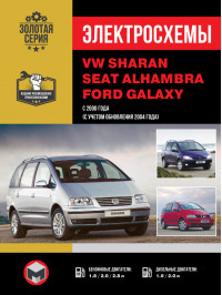 VW Sharan / Ford Galaxy / Seat Alhambra c  2000 года, электросхемы в электронном виде