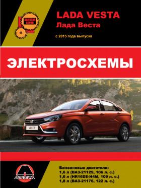 Электросхемы Lada Vesta с 2015 года в электронном виде