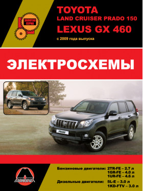 Электросхемы Toyota Land Cruiser Prado 150 / Lexus GX 460 с 2009 года в электронном виде