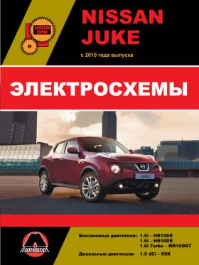 Электросхемы Nissan Juke с 2010 года в электронном виде