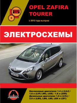 Opel Zafira Tourer с 2012 года, электросхемы в электронном виде