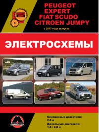 Peugeot Expert / Citroen Jumpy / Fiat Scudo с 2007 года, электросхемы в электронном виде