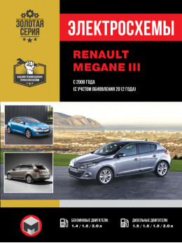Renault Megane III с 2008 года (+обновления 2012 года), электросхемы в электронном виде