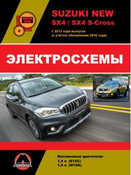 Suzuki New SX4 / SX4 S-Cross с 2013 года выпуска, электросхемы в электронном виде