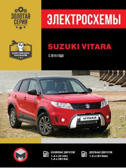 Suzuki Vitara с 2015 года, электросхемы в электронном виде