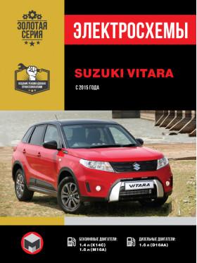 Электросхемы Suzuki Vitara с 2015 года в электронном виде