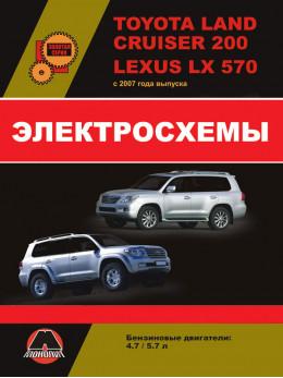Toyota Land Cruiser 200 / Lexus LX570 с 2007 года, электросхемы в электронном виде