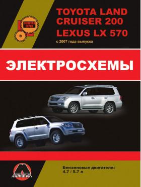 Электросхемы Toyota Land Cruiser 200 / Lexus LX570 с 2007 года в электронном виде