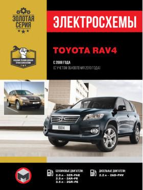 Электросхемы Toyota RAV4 с 2008 года (+обновления с 2010 года) в электронном виде