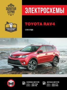 Электросхемы Toyota RAV4 с 2013 года в электронном виде