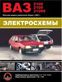 Лада / ВАЗ 2108 / ВАЗ 2109 / ВАЗ 21099 c двигателями 1,1 / 1,3 / 1,5 / 1,5i / 1,6i литра, цветные электросхемы в электронном виде