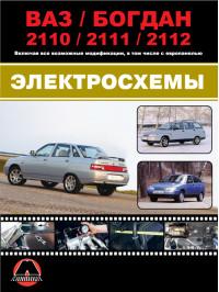 Лада / ВАЗ / Богдан 2110 / 2111 / 2112 c двигателями 1,5 литра и 1,6 литра, цветные электросхемы в электронном виде
