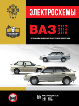 Лада / ВАЗ 2113 / ВАЗ 2114 / ВАЗ 2115 c двигателями 1,5i литра и 1,6i литра, электросхемы в электронном виде