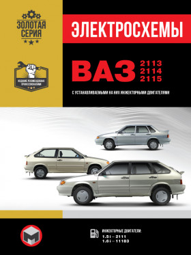 Электросхемы Лада / ВАЗ 2113 / ВАЗ 2114 / ВАЗ 2115 c двигателями 1,5i литра и 1,6i литра в электронном виде